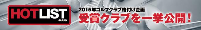 HOTLIST JAPAN 2015