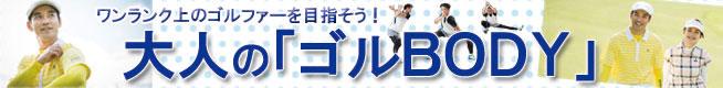 GDO golfdigest.co.jp ワンランク上のゴルファーを目指そう!大人の「ゴルBODY」
