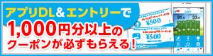 アプリDL&エントリーで1,000円分以上のクーポンが必ずもらえる!