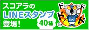スコアラのLINEスタンプ登場!